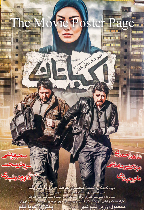 Pictured is an Iranian promotional poster for the 2014 Mehrshad Karkhani film Ekbatan starring Shahed Ahmadloo.