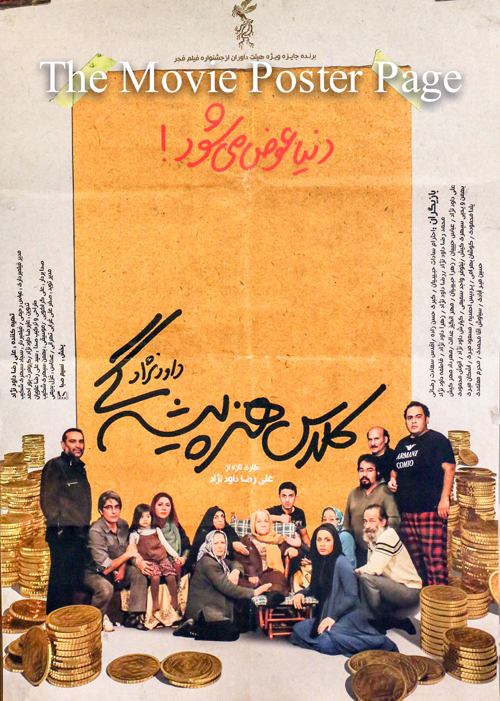 Pictured is an Iranian promotional poster for the 2013 Alireza Davoudnejad film Actors Studio starring Pardis Ahmadieh.