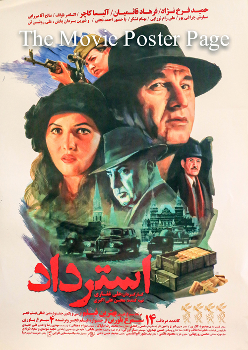 Pictured is an Iranian promotional poster for the 2012 Ali Ghaffari film Give Back starring Hamid Farokhnezhad.