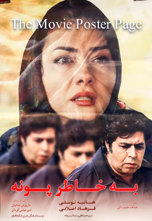Pictured is an Iranian promotional poster for the 2012 Hatef Alimardani film For Pooneh starring Farhad Aslani.