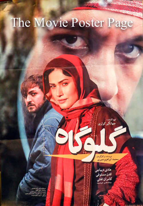 Pictured is an Iranian promotional poster for the 2011 Mohammad Moayeri film Gelugah starring Hadi Dibaji.