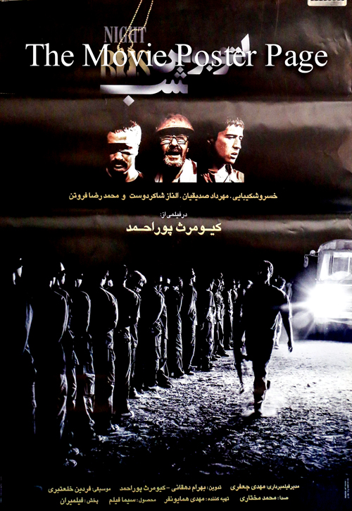 Pictured is an Iranian promotional poster for the 2007 Kiomars Poorahmad film Night Bus starring Mohammad Reza Forutan.
