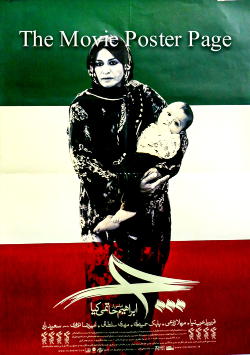 Pictured is an Iranian promotional poster for the 2014 Ebrahim Hatamikia film Che starring Fariborz Arabnia.
