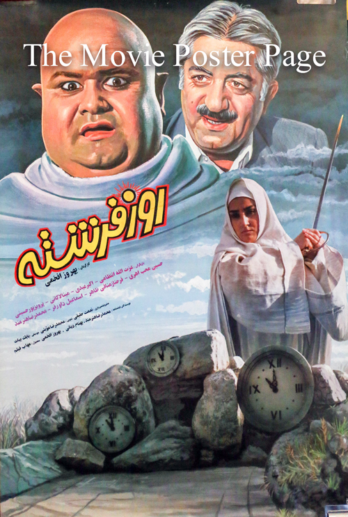 Pictured is an Iranian promotional poster for the 1993 Behruz Afkhami 77-minute film Angel day film starring Ezzatolah Entezami.