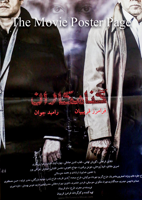 Pictured is an Iranian promotional poster for the 2012 Faramarz Ghariban film The Sinners starring Rambod Javan.