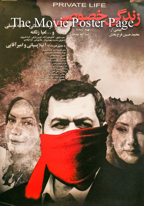 Pictured is an Iranian promotional poster for the 2012 Hossein FarahBakhsh film Private Life starring Farhad Aslani.