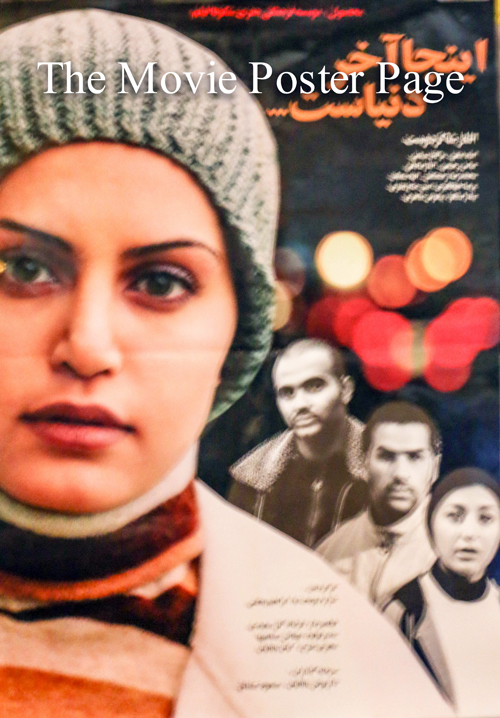 Pictured is an Iranian promotional poster for the 2012 Ebrahim Bakhshi film <i>This is the End of the World</i> [inja akhare donyast] starring Elnaz Shakerdust.