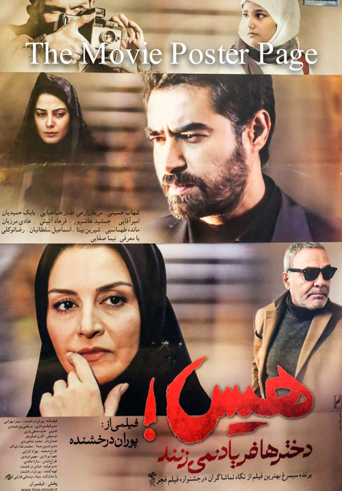 Pictured is an Iranian promotional poster for the 2013 Pouran Derakhshandeh film Hush! Girls Don't Scream starring Tanza Tabatabayi.