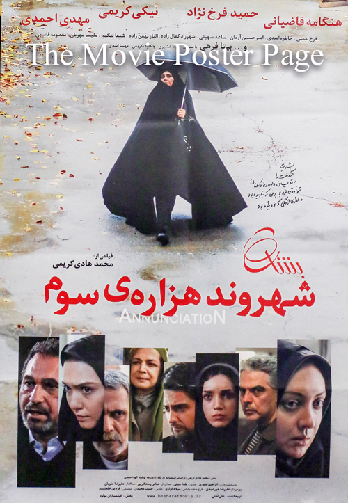Pictured is an Iranian promotional poster for the 2013 Mohammad Hadi Karimi film Announcement to a Third Millenium Citizen starring Hangamen Ghaziani.