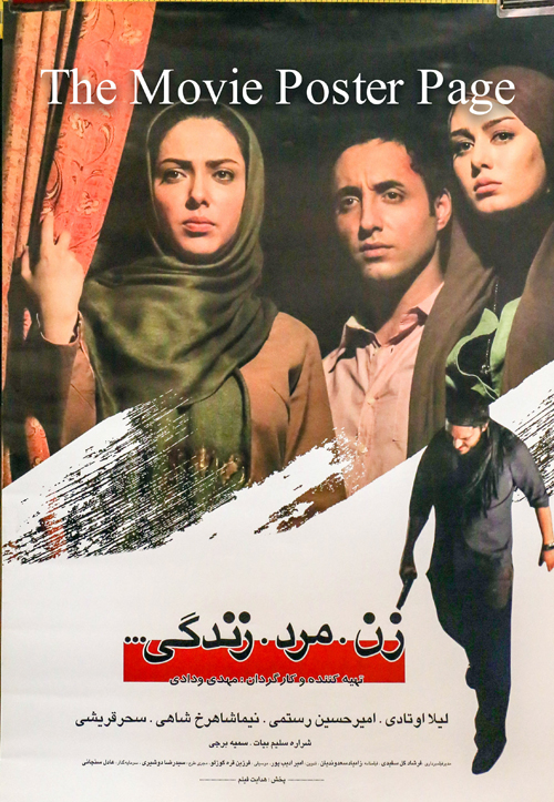 Pictured is an Iranian promotional poster for the 2012 Mehdi Vedadi film Woman . Man . Life starring Leila Otadi.