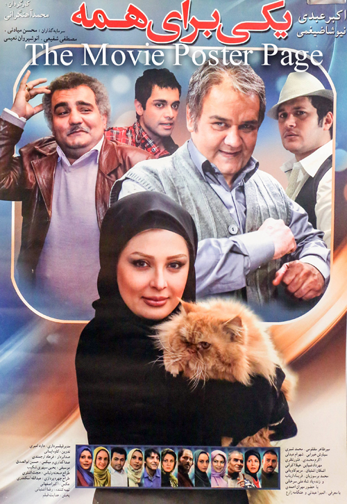 Pictured is an Iranian promotional poster for the 2013 Mohammad Ahangarian film One for All starring Akbar Abdi.