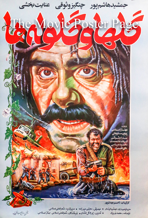 Pictured is an Iranian promotional poster for the 1992 Nasser Mehdipoor film Flowers and Bullets starring Jamshid Hashempur.
