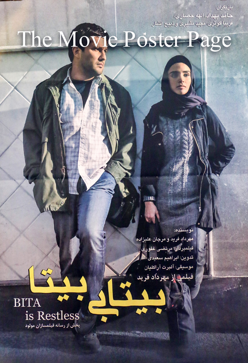 Pictured is an Iranian promotional poster for the 2009 Mehrdad Farid film Bita is Restless starring Elahe Hesari.