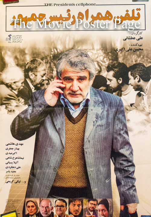 Pictured is an Iranian promotional poster for the 2011 Ali Atshani film The President's Cellphone starring Mehdi Hashemi.