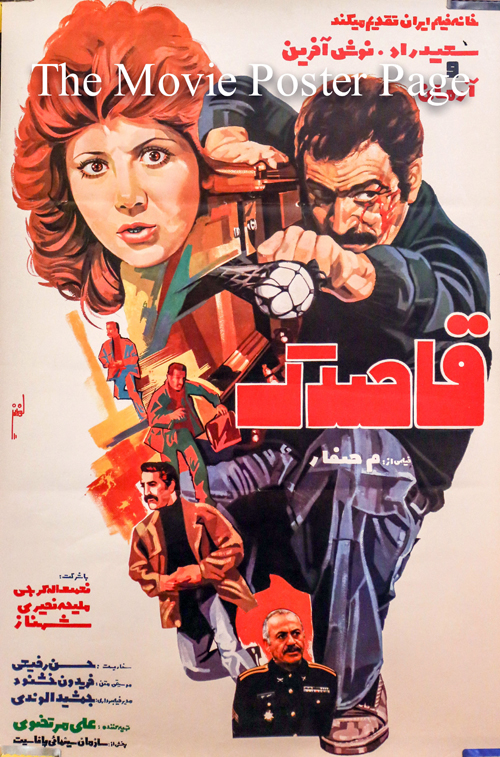 Pictured is an Iranian promotional poster for the 1976 Mohammad Saffar film Dandelion starring Saeed Rad.