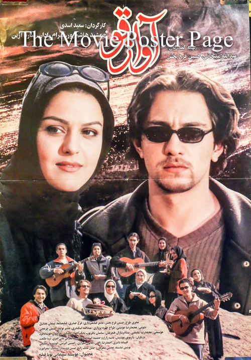 Pictured is an Iranian promotional poster for the 2000 Saeed Asadi film Swan Song starring Bahram Radan.