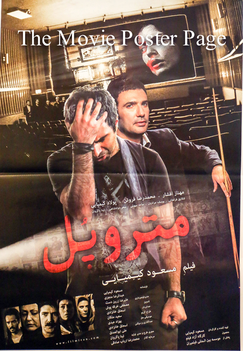 Pictured is an Iranian promotional poster for the 2014 Masud Kimiai film Metropole starring Mahnaz Afshar.