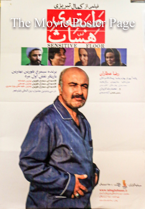 Pictured is an Iranian promotional poster for the 2014 Kamal Tabrizi film Sensitive Floor starring Reza Attaran.