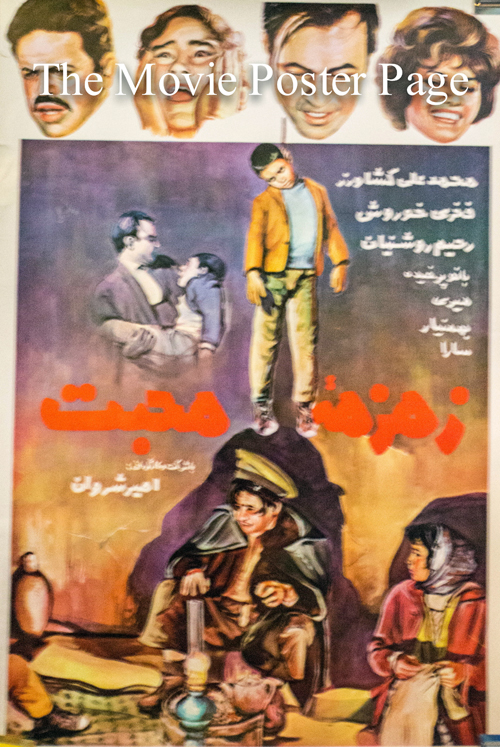 Pictured is an Iranian promotional poster for the 1980 Amir Shervan film Murmur of Love starring Fakhri Khorvash.
