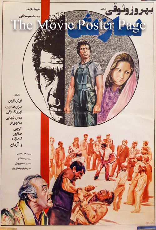 Pictured is an Iranian promotional poster for the 1974 Mohammad Motevaselani film The Compromise starring Behrouz Vossoughi.