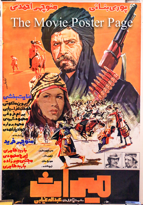 Pictured is an Iranian promotional poster for the 1976 Abdollah Ghiabi film Legacy starring Manoucher Ahmadi.
