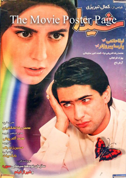 Pictured is an Iranian promotional poster for the 1999 Kamal Tabrizi film Sheida starring Leila Hatami.