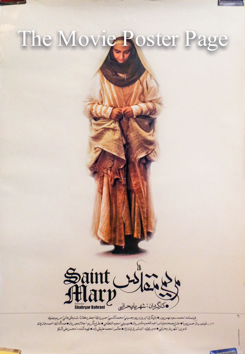 Pictured is an Iranian promotional poster for the 2000 Shahriar Bahrani film Saint Mary starring Shabnam Golikhani.