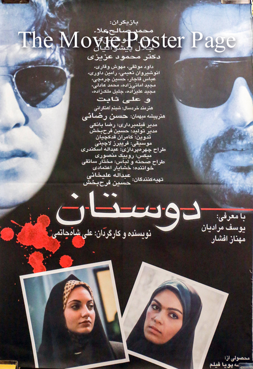 Pictured is an Iranian promotional poster for the 2000 Ali Shah Hatami film Friends starring Mahnaz Afshar.