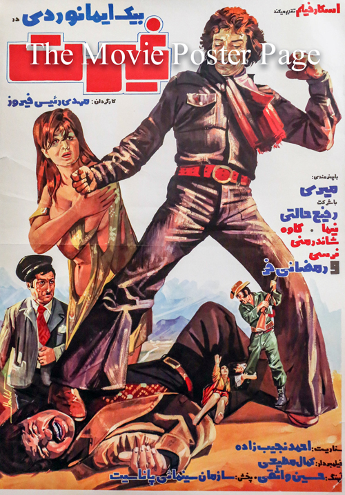 Pictured is an Iranian promotional poster for the 1976 Raisfirooz film Ardor starring Reza Beyk Imanverdi.