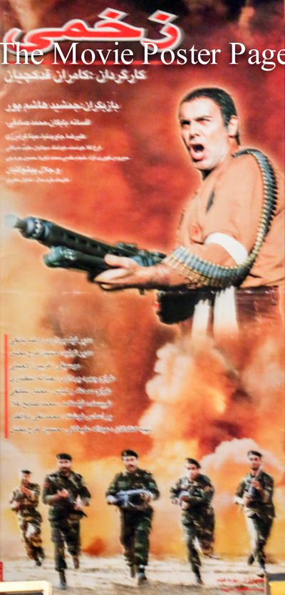 Pictured is an Iranian promotional poster for the 1997 Kamran Ghadakchian film Wounded starring Jamshid Hashempur.