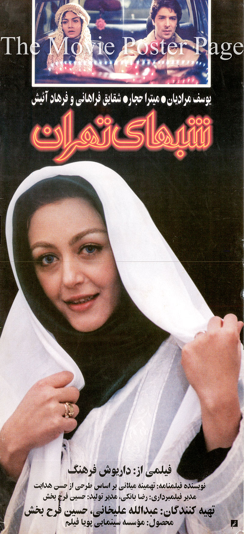 Pictured is an Iranian promotional poster for the 2001 Dariush Farhang film Nights of Tehran starring Mitra Hajjar.