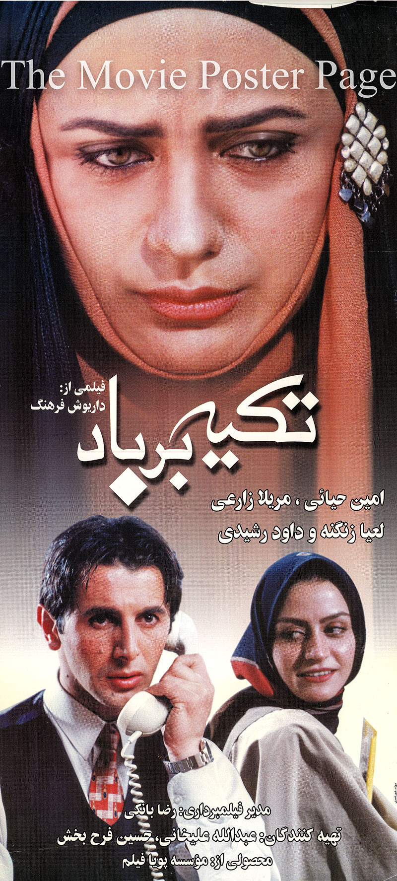 Pictured is an Iranian promotional poster for the 2000 Dariush Farhang film Leaning on the Wind starring Amin Hayayee.