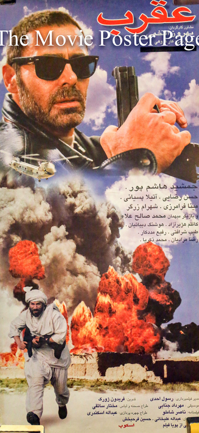 Pictured is an Iranian promotional poster for the 1996 Bahruz Afkhami film Scorpion starring Jamshid Hashempur.