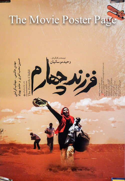 Pictured is an Iranian promotional poster for the 2012 Vahid Mousaian film The Fourth Child starring Mahtab Karamati.