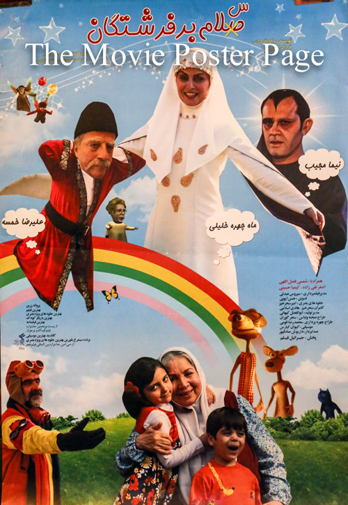 Pictured is an Iranian promotional poster for the 2010 Farzad Ajdri film Hello Angels starring Alireza Khamse.
