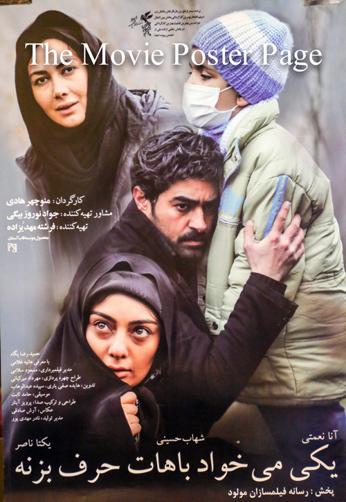 Pictured is an Iranian promotional poster for the 2012 Manuchehr Hadi film Someone Wants to Talk to You starring Anahita Ne'mati.