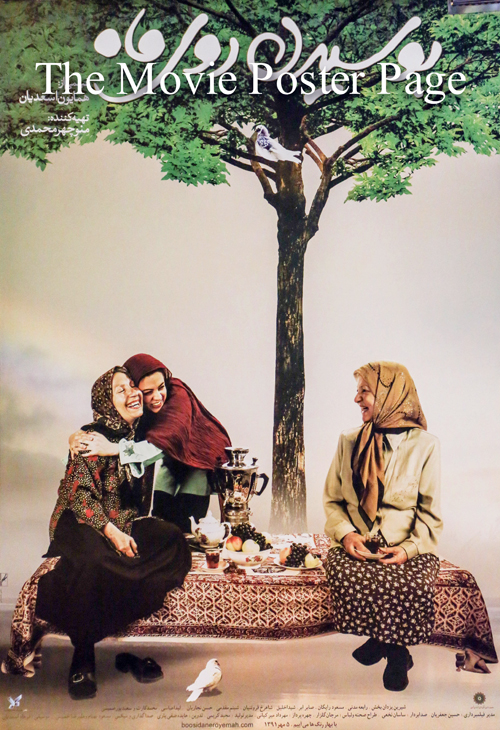 Pictured is an Iranian promotional poster for the 2011 Homayoun Assadian film Kissing the Moon starring Shirin Yazdanbakhsh.