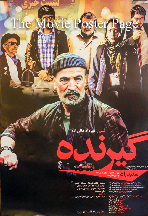 Pictured is an Iranian promotional poster for the 2012 Mehrdad Ghafarzadeh film Receiver starring Saeed Rad.