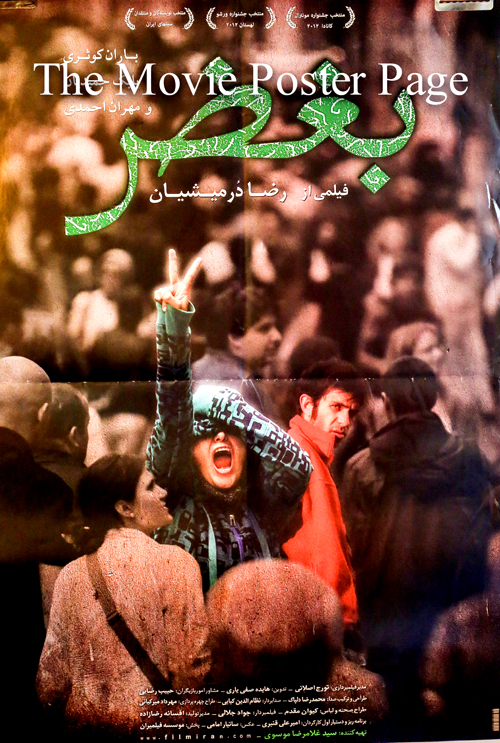 Pictured is an Iranian promotional poster for the 2012 Reza Dormishian film Boghz starring Babak Hamidian.