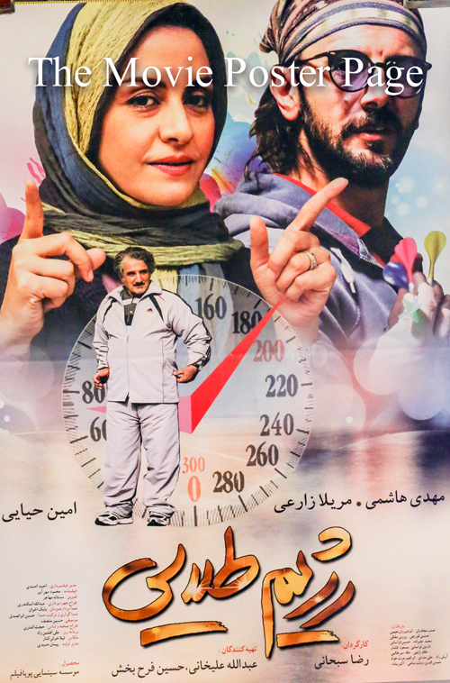 Pictured is an Iranian promotional poster for the 2012 Reza Sobhani film Golden Regime starring Mehdi Hashemi.