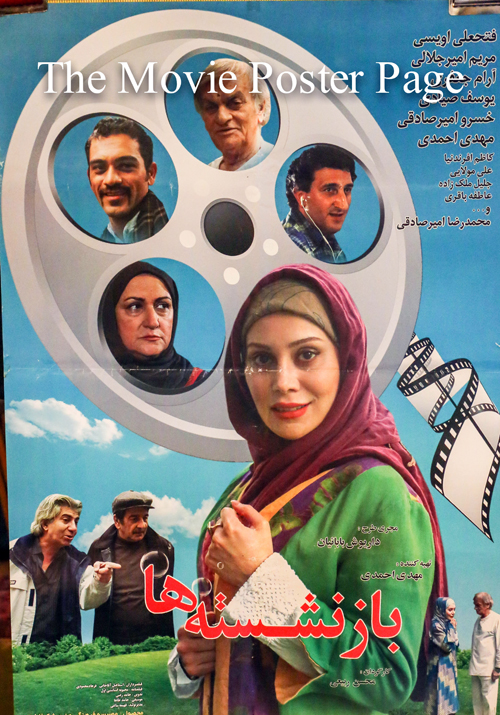 Pictured is an Iranian promotional poster for the 2012 Mohsen Rabiei film Retirees starring Fathali Oveisi.