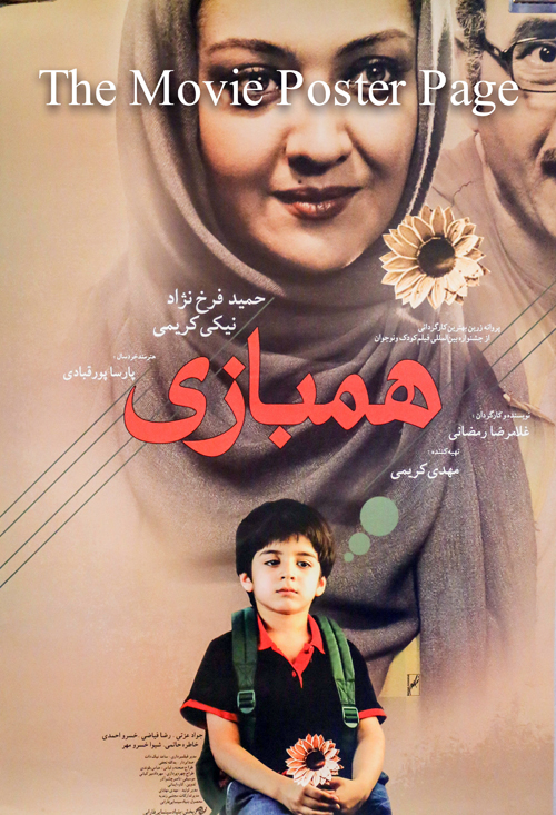 Pictured is an Iranian promotional poster for the 2011 Gholam Reza Ramezani film Playmate starring Niki Karimi.