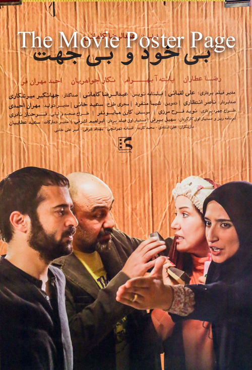 Pictured is an Iranian promotional poster for the 2012 Abdolreza Kahani film Useless and Pointless starring Reza Attaran.