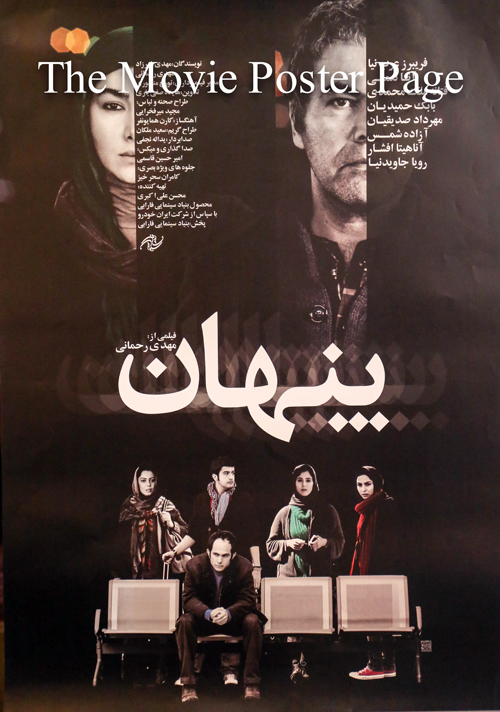 Pictured is an Iranian promotional poster for the 2011 Mehdi Rahmani film Hidden starring Fariborz Arabnia.