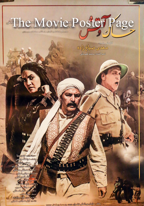 Pictured is an Iranian promotional poster for the 2011 Mehdi Sabbaghzadeh film Earth and Fire starring Fariborz Arabnia.