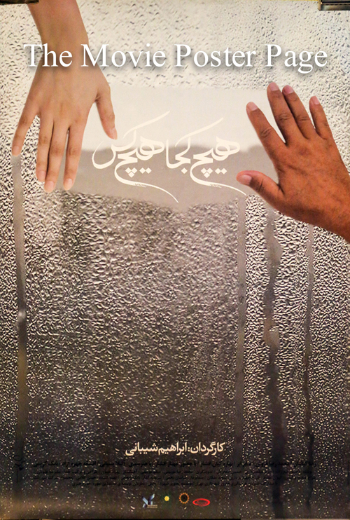Pictured is an Iranian promotional poster for the 2013 Ebrahim Sheibani film Nowhere Nobody starring Reza Kianian.