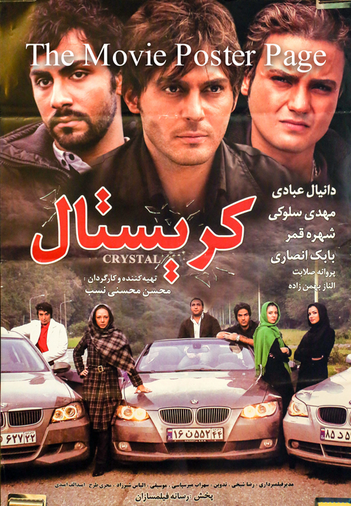 Pictured is an Iranian promotional poster for the 2008 Mohsen Mohseni Nasab film Crystal starring Danial Ebadi.