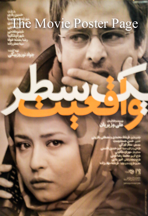Pictured is an Iranian promotional poster for the 2012 Ali Vazirian film One Line of Truth starring Hossein Yari.