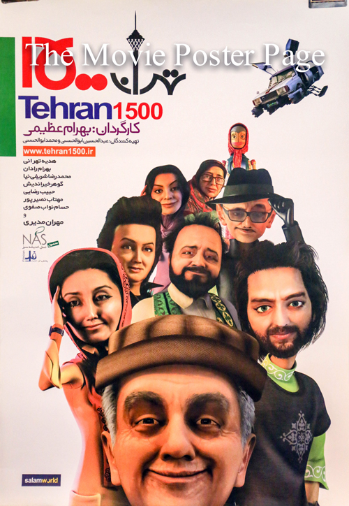 Pictured is an Iranian promotional poster for the 2013 Bahram Azimi film Tehran 1500 starring Hediyeh Tehrani.