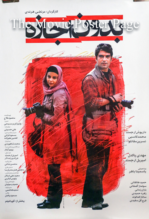 Pictured is an Iranian promotional poster for the 2012 Morteza Harandi film Without Permission starring Dariush Arjmand.